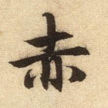 书法字典大全(汉字的字体有哪几种 有图片示例吗?)