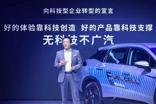 冯兴亚表达广汽集团向科技型企业转型的