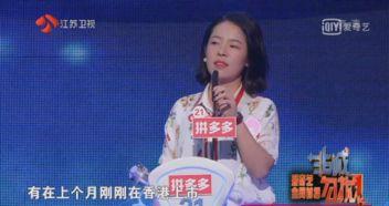 非诚勿扰女嘉宾说她的公司在香港上市了而真相却是