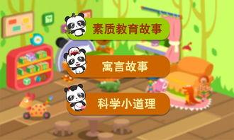 熊猫乐园早教要付费吗
