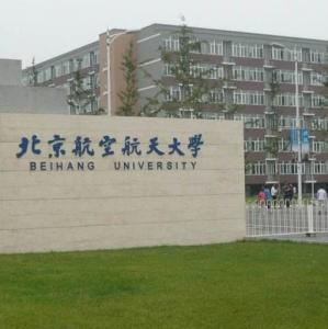 北京航空航天大学哪些专业搬到沙河 成人高考
