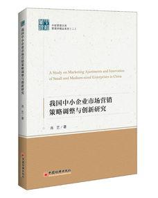关于销售手段的创新研究的论文