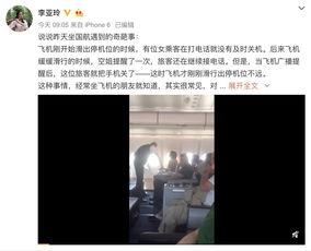 编剧李亚玲投诉国航监督员,国航从未设置此岗位