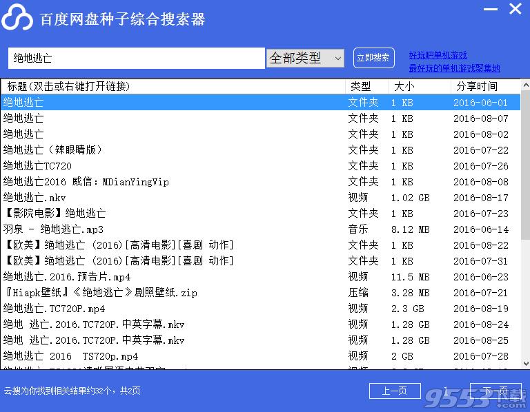 百度网盘种子综合搜索器 百度网盘种子综合搜索器下载 V2.0.0 官方版下载 9553下载