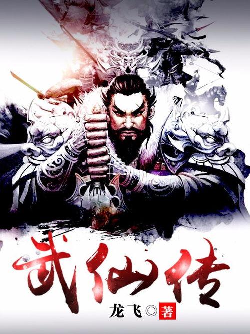 武仙之界,不灭剑君轻落语