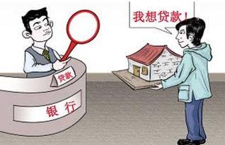 银行抵押贷款条件(主可以再向A银行或者)