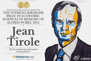 法国经济学家让 梯若尔获得2014年诺贝尔经济学奖