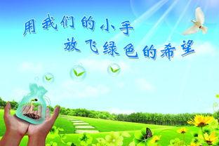 保护环境模板下载 10375181 海报设