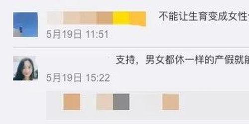 建议夫妻合休产假冲上热搜,广东女性产假天数全国领先