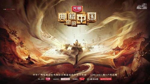 《典籍里的中国》