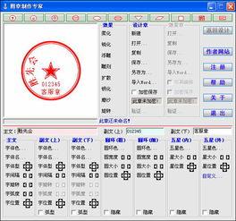 印章制作软件哪个好 图章制作软件哪个好