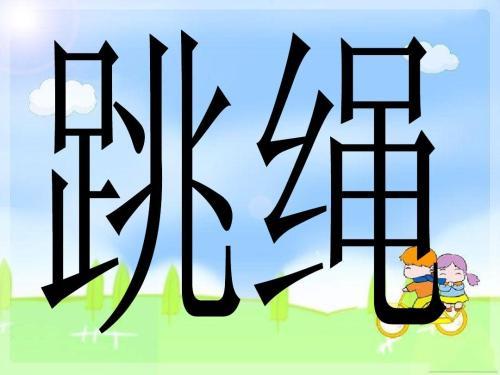 傣族的四字词语