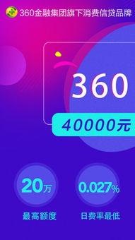 """60借条需要什么条件(360借条是什么?)"""""""