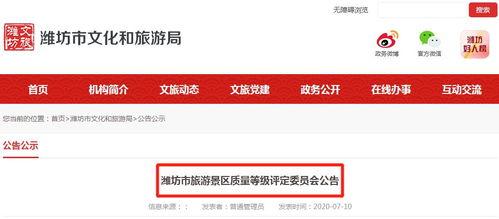 中国最美景区由哪些部门评定