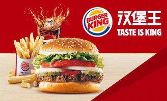 加盟汉堡王赚钱吗