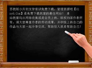 苏教版六级文学常识