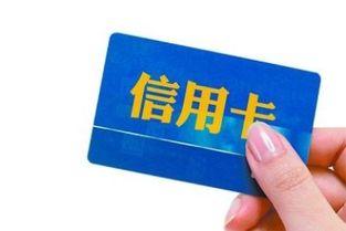 信用卡个人信用贷款(20分