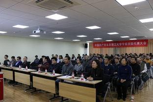 中国共产党北京理工大学宇航学院代表大会胜利召开