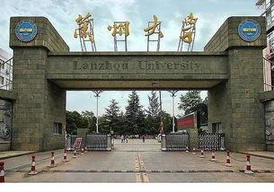 兰州大学二本有哪些 自学考试