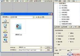 QQ拼音皮肤编辑器怎么用