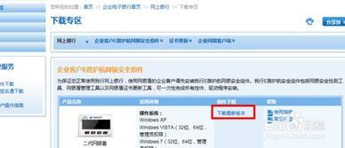 企业网银怎么登录(中国银行企业网上银行怎么登陆不了)