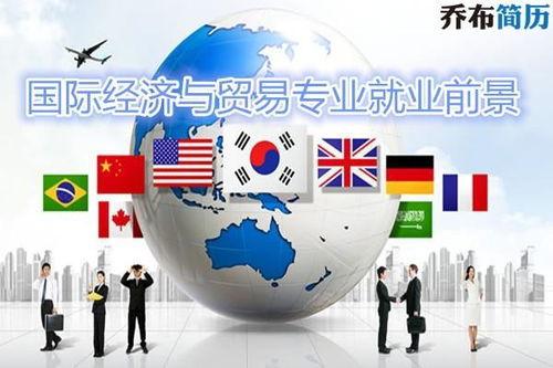 国际经济与贸易和国际金融哪个专业就业好