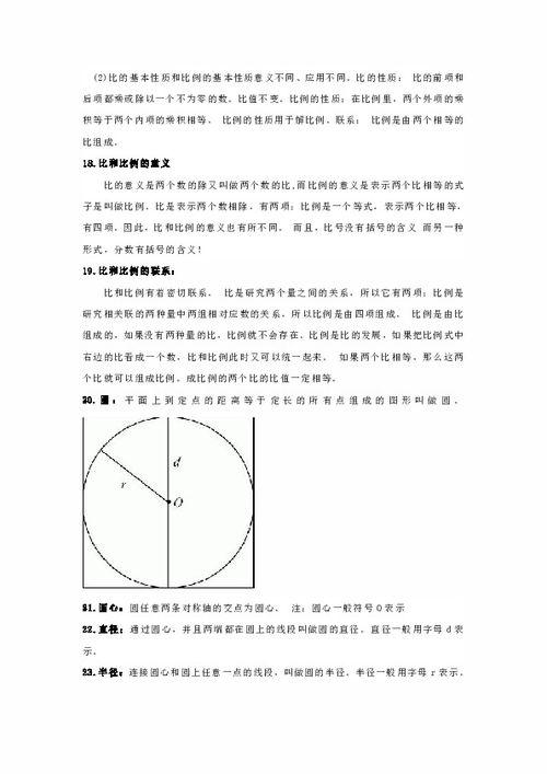 三至六年级数学知识点总结