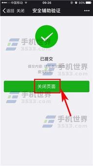 微信好友辅助验证解封账号方法
