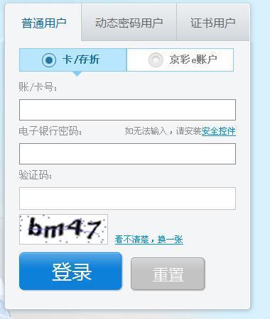 怎么查询北京银行余额