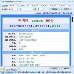 算命,算命生辰八字,姓名测试打分,算命最准的免费网站(周易免费测名