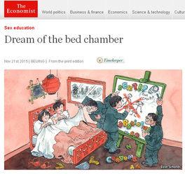 经济学人 中国性教育之现状