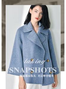 双面羊绒大衣 做法