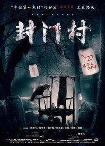 揭秘中国第一鬼村,封门村1963枕边鬼脸灵异事件