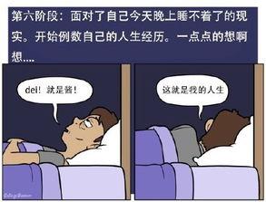 关于失眠的几个阶段搞笑漫画图片带字 今天你失眠了吗