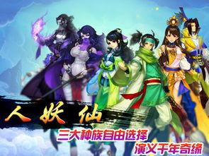 仙界降临 天拓游戏 有仙气 开启神话新世界