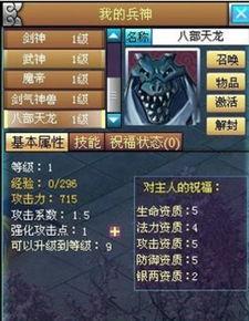 仙域兵神系统二次解析 八部天龙领跑仙侠