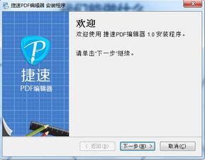 pdf编辑器中文版下载