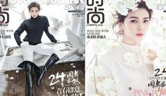 高清刘涛登杂志双封面演绎王子与公主