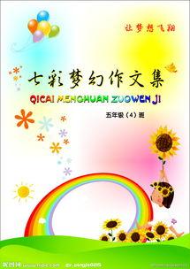 qq空间相册封面 创意微信相册封面 相册封面图片一套