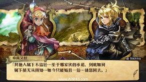 大骑士物语汉化版 Grand Knights History