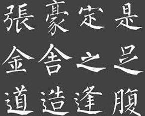 柳体楷书(柳体书法介绍?)