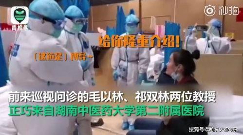 毛以林、祁双林两位教授毛老师恰好又是湖南中医药大学的博士、硕士生导师