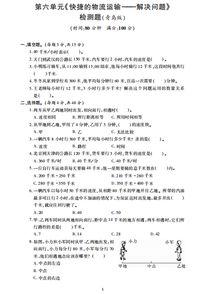 青岛版数学六级上册第四单元比的知识树