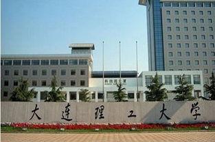 Picture: Dalian University of Technology