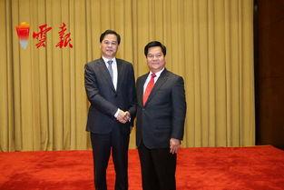 云南省委召开全省领导干部会议陈豪任云南省委书记