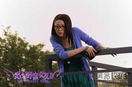 熊黛林在我的野蛮女友2中饰演一号野蛮女