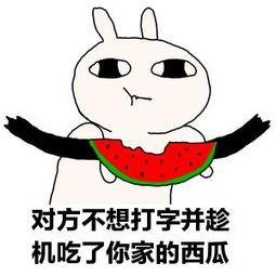 表情 饿疯兔表情制作 饿疯兔表情制作器 饿疯兔表情文字添加 九蛙图片 表情
