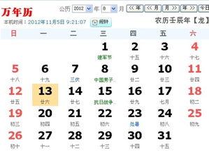 2012年8月13是什么星座_2004年8月13号是什么星座