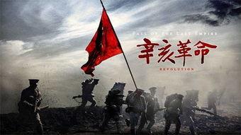 清朝是怎么灭亡的