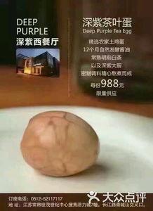 深紫西餐厅茶叶蛋